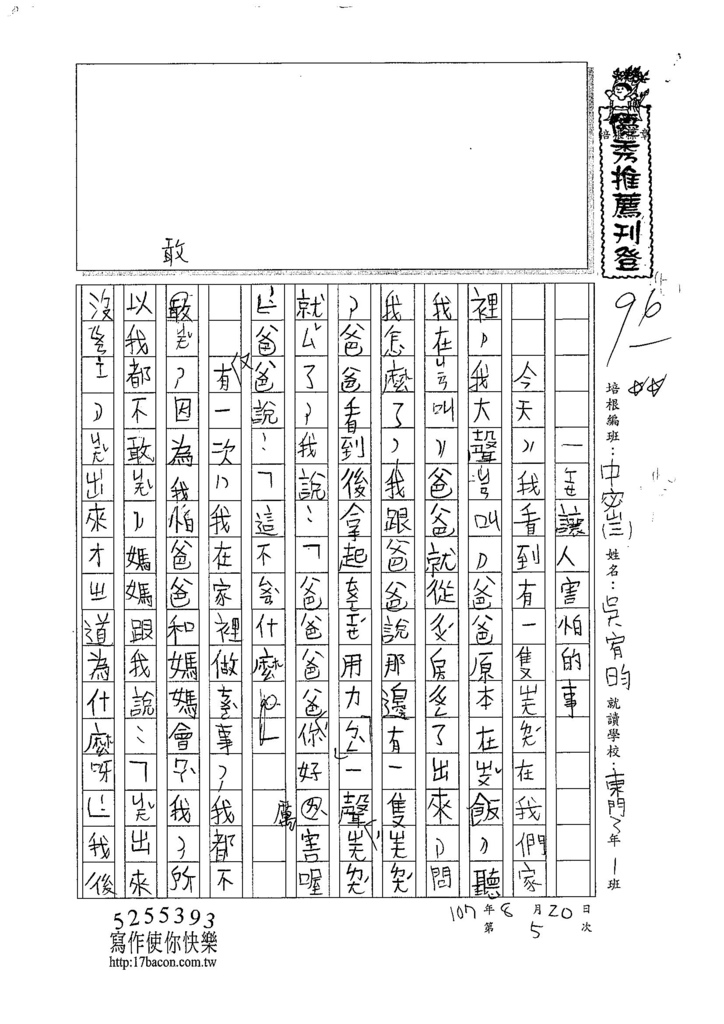 107TMW305吳宥昀 (1).jpg