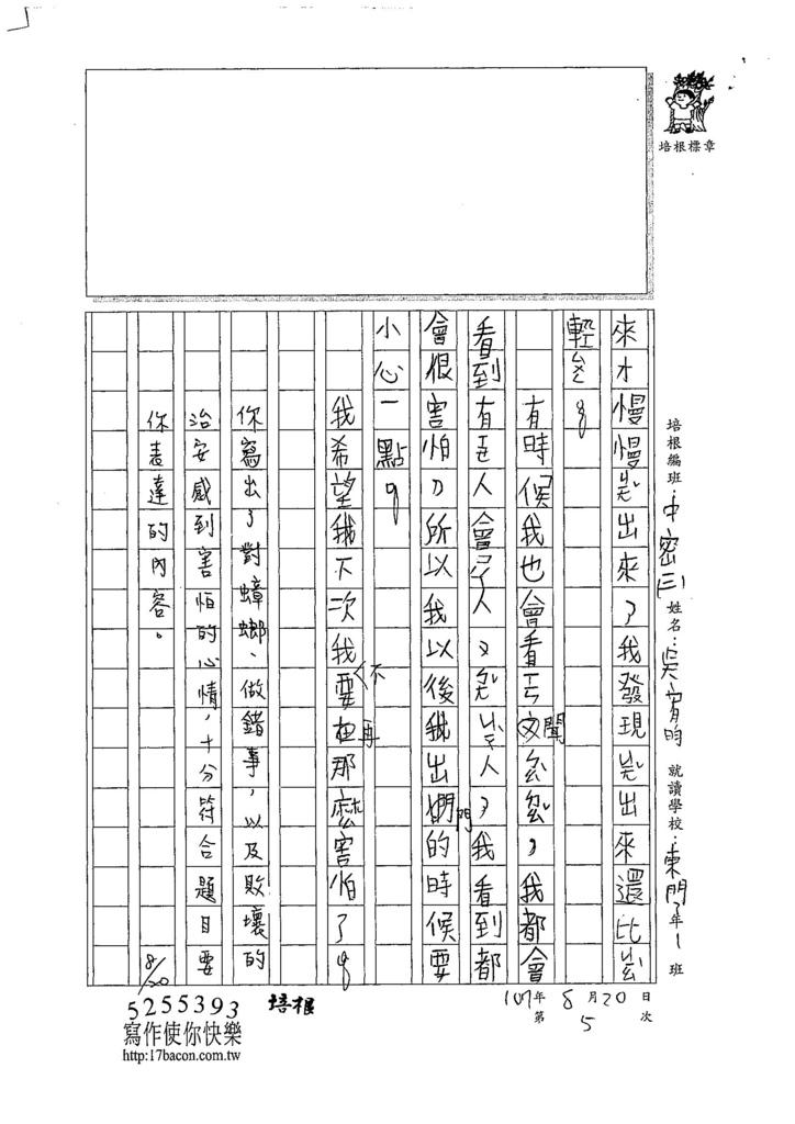 107TMW305吳宥昀 (2).jpg