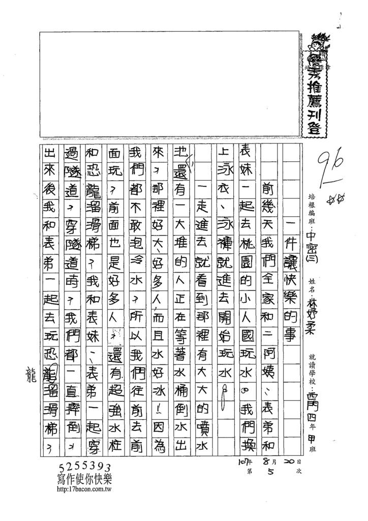 107TMW305林妤柔 (1).jpg