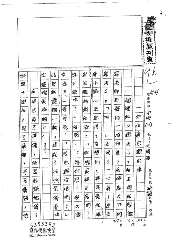 107TMW305柯晴若 (1).jpg
