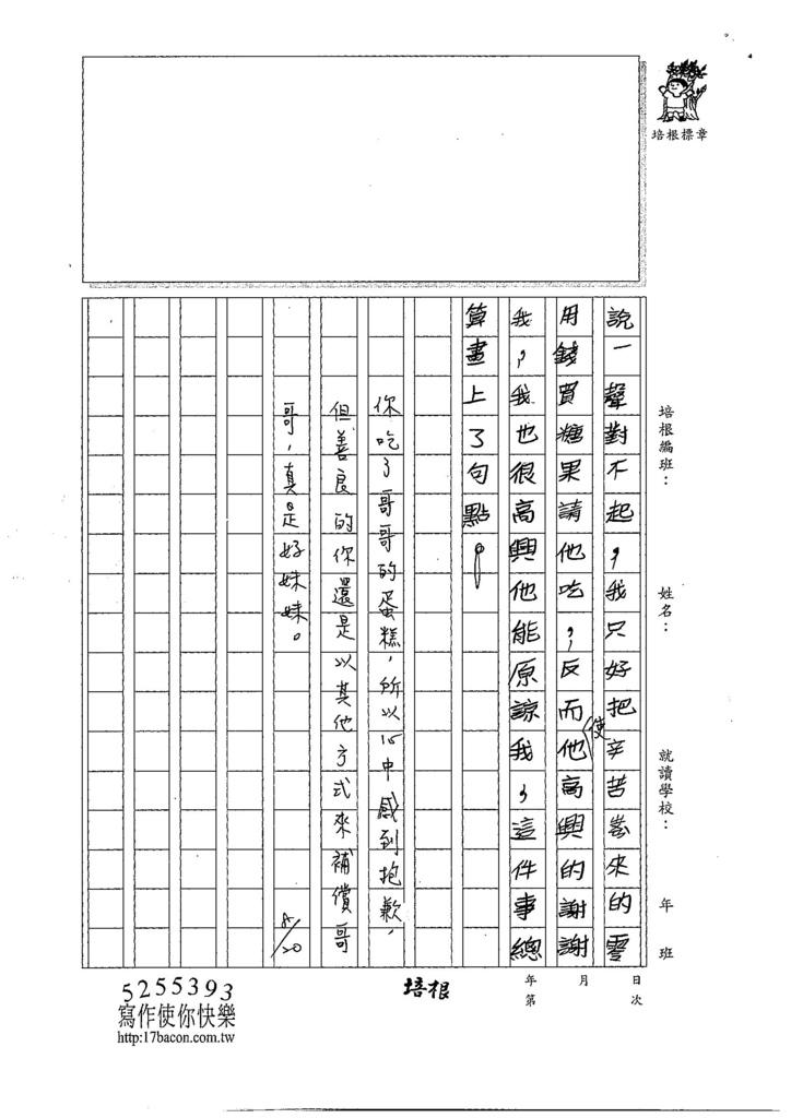 107TMW305柯晴若 (3).jpg