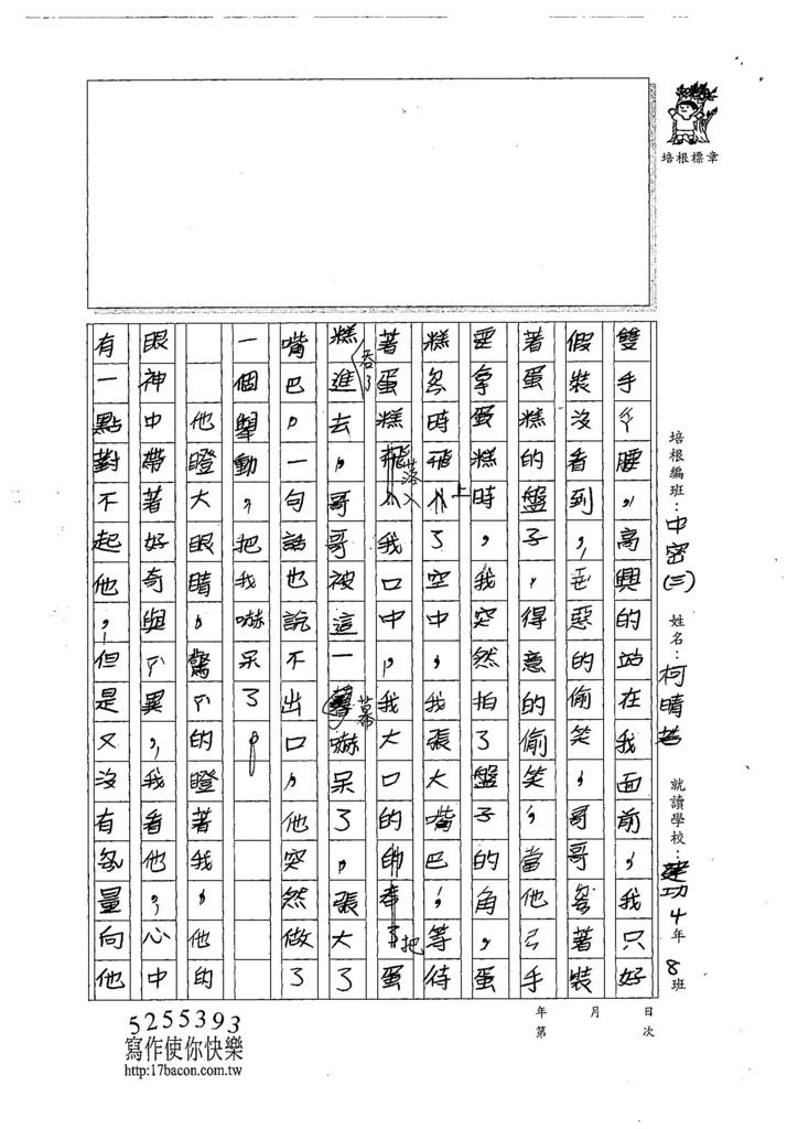 107TMW305柯晴若 (2).jpg