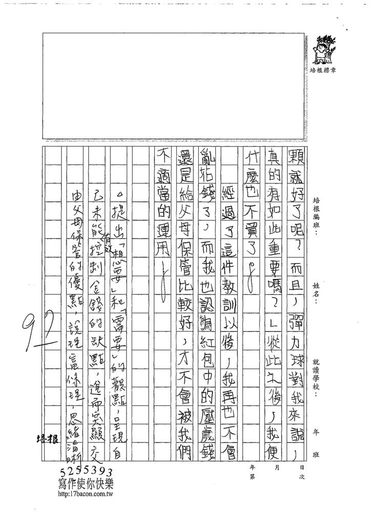107TSW305吳宜芮 (3).jpg
