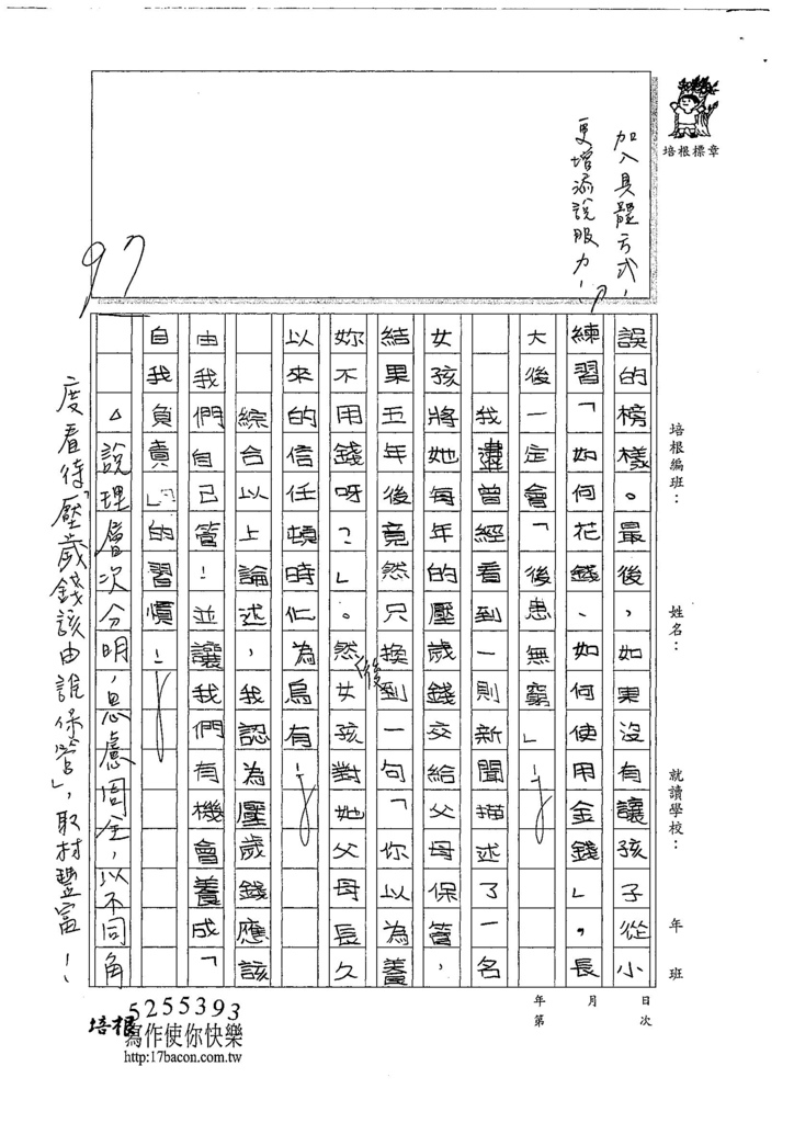 107TSW305廖家瑜 (2).jpg