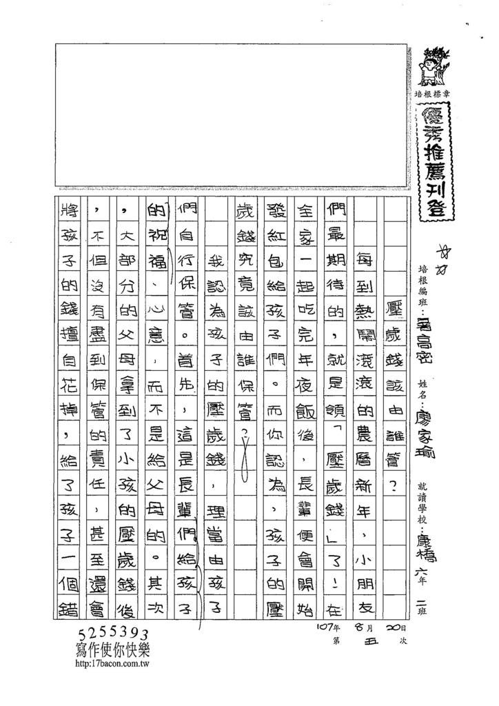 107TSW305廖家瑜 (1).jpg