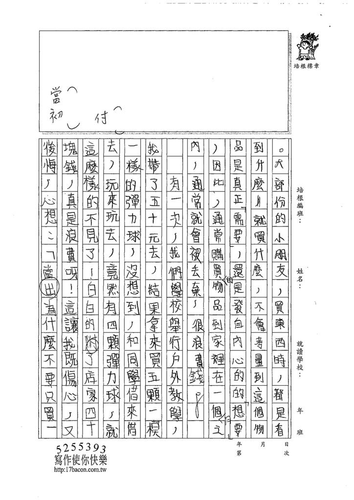 107TSW305吳宜芮 (2).jpg