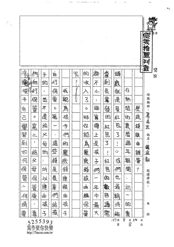 107TSW305韓宜叡 (1).jpg