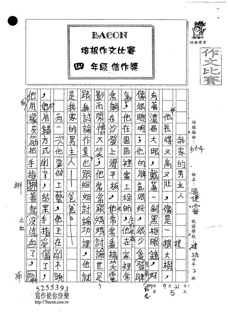 107W4105張倢睿 (1).jpg