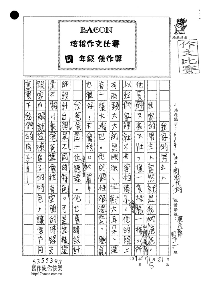 107W4105周羿均 (1).jpg