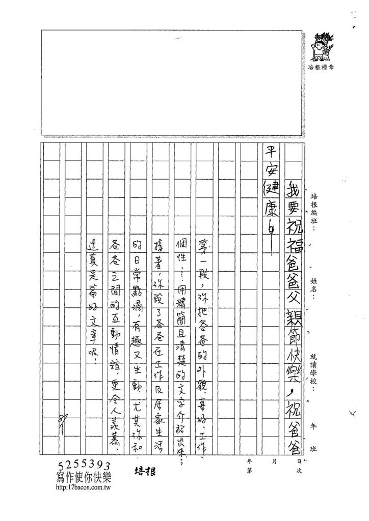 107W4105張倢睿 (3).jpg