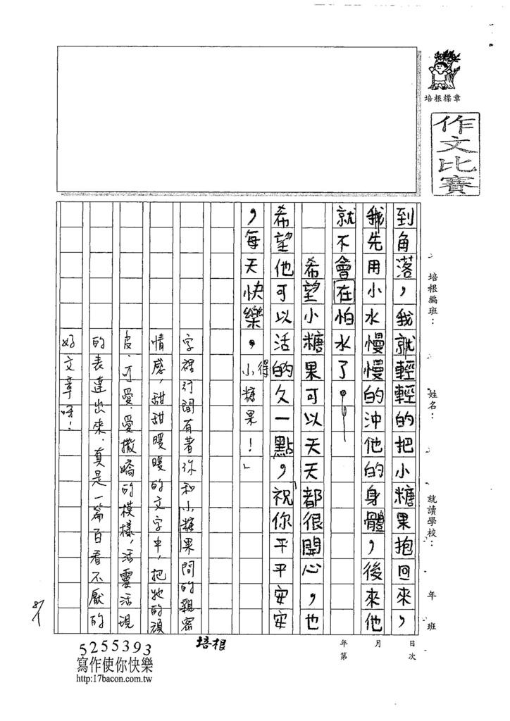 107W5105黃詩穎 (3).jpg