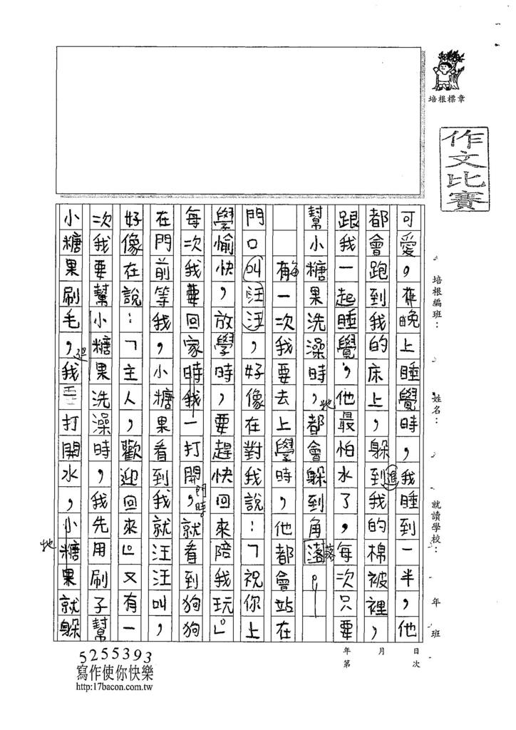107W5105黃詩穎 (2).jpg