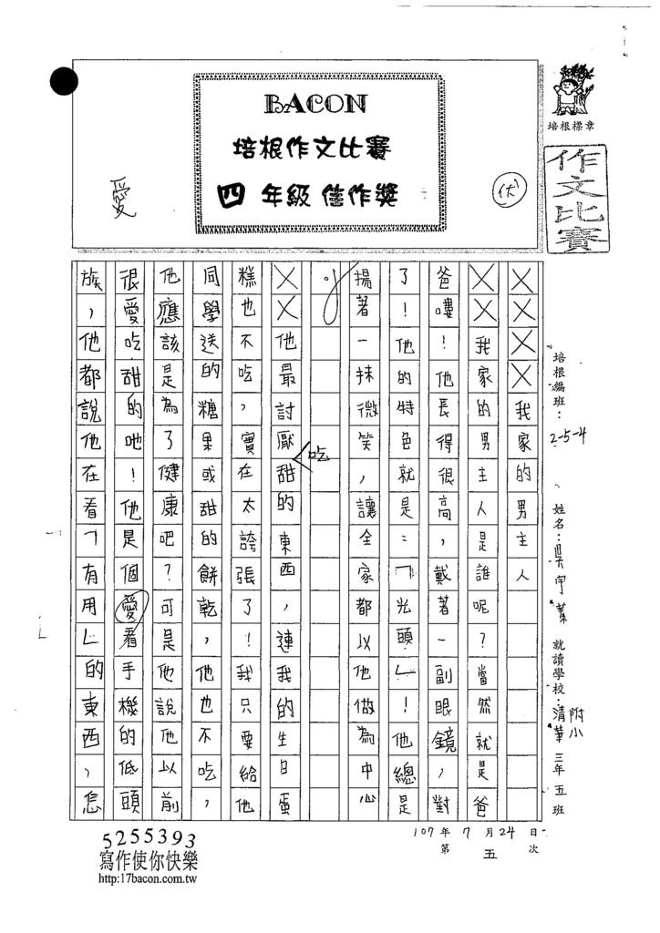 107W4105吳宇蓁 (1).jpg