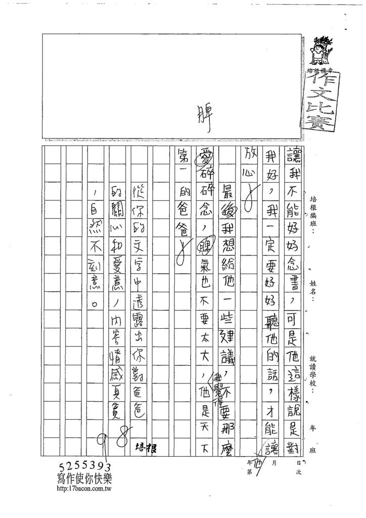 107W4105吳宇蓁 (3).jpg