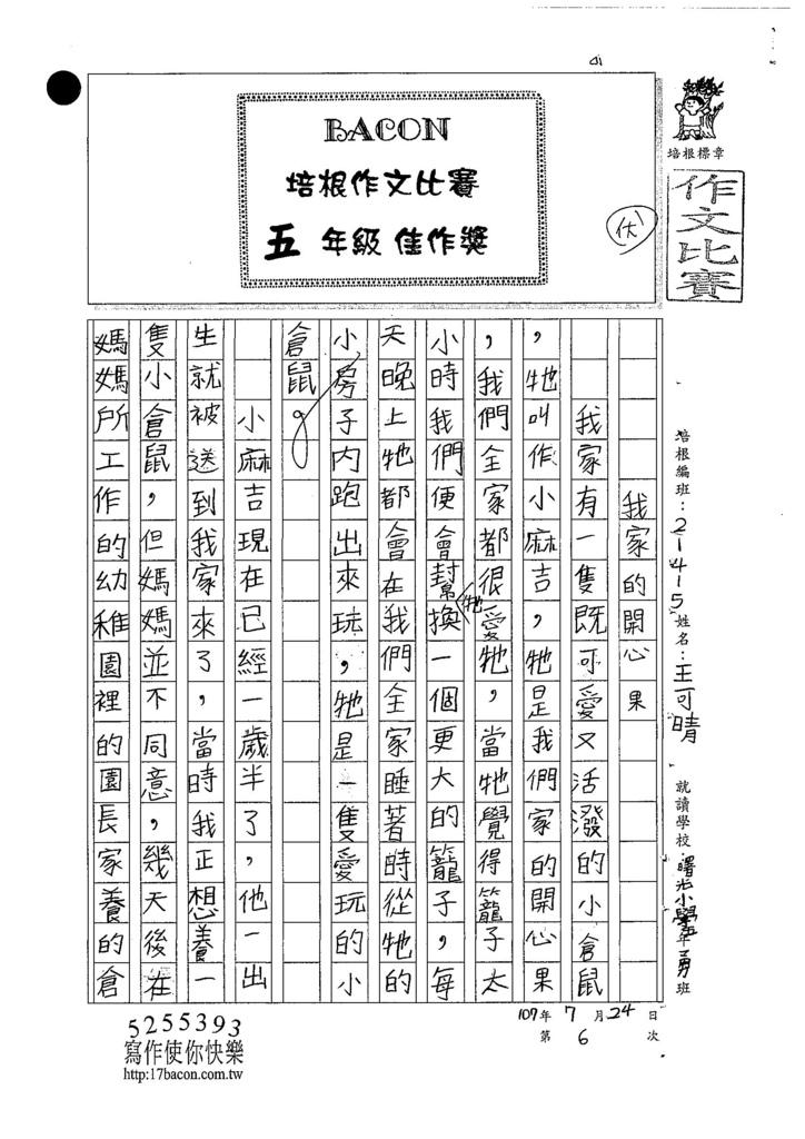 107W5105王可晴 (1).jpg