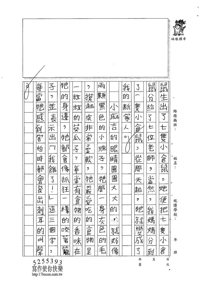 107W5105王可晴 (2).jpg