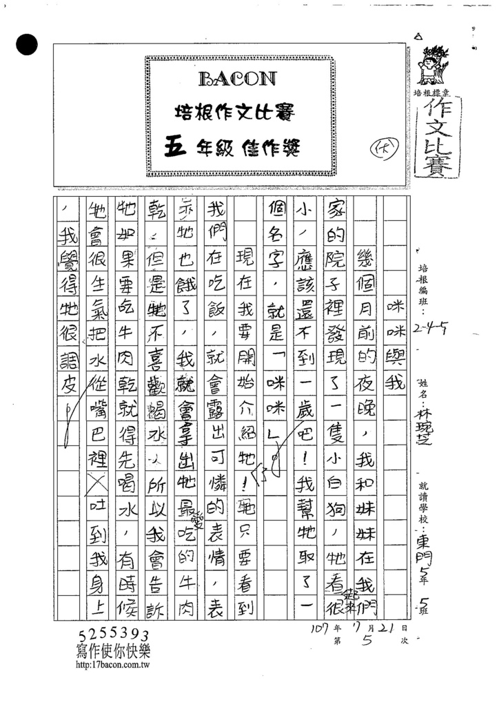 107W5105林琬芝 (1).jpg