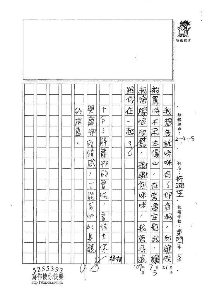 107W5105林琬芝 (3).jpg