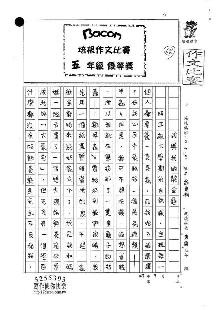 107W5105翁亘柏 (1).jpg