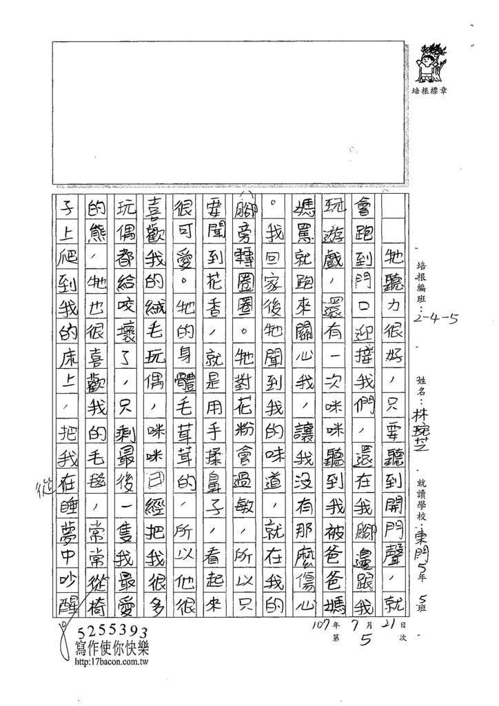107W5105林琬芝 (2).jpg