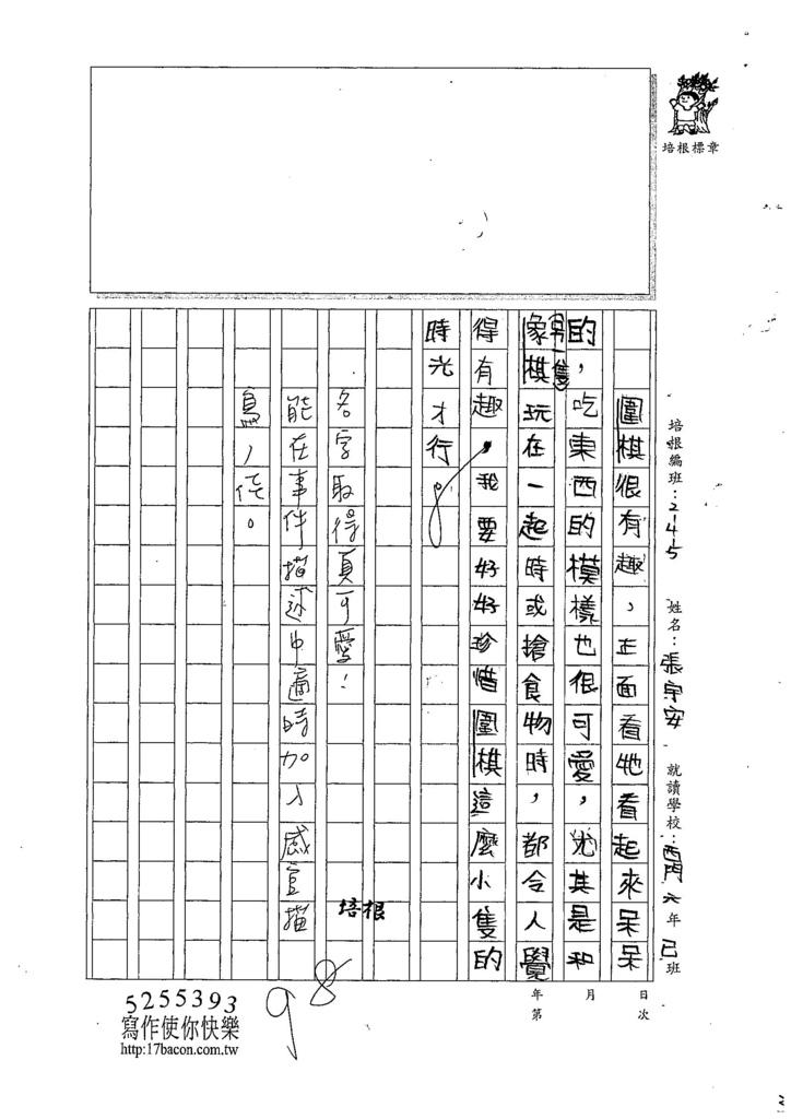 107W5105張宇安 (3).jpg
