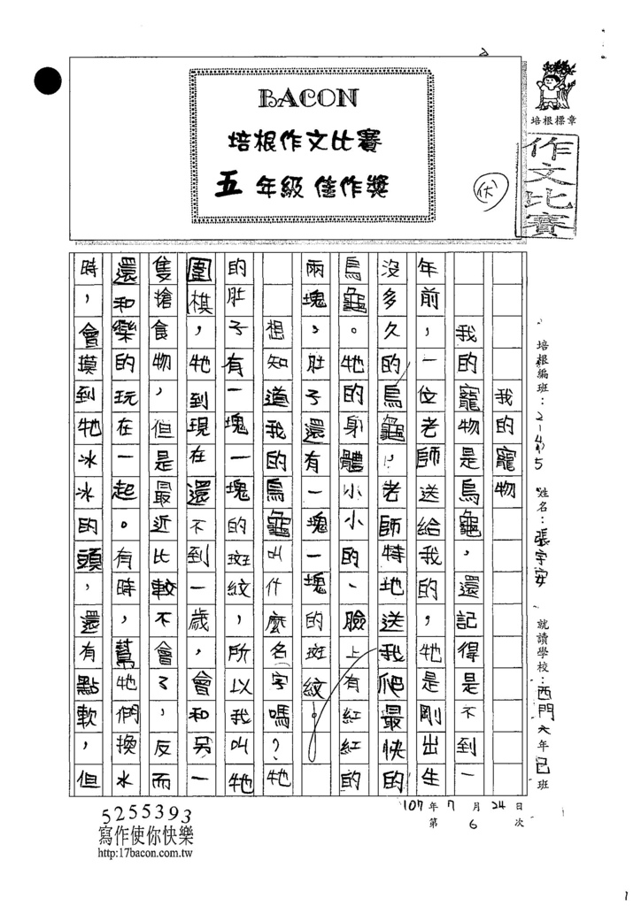 107W5105張宇安 (1).jpg