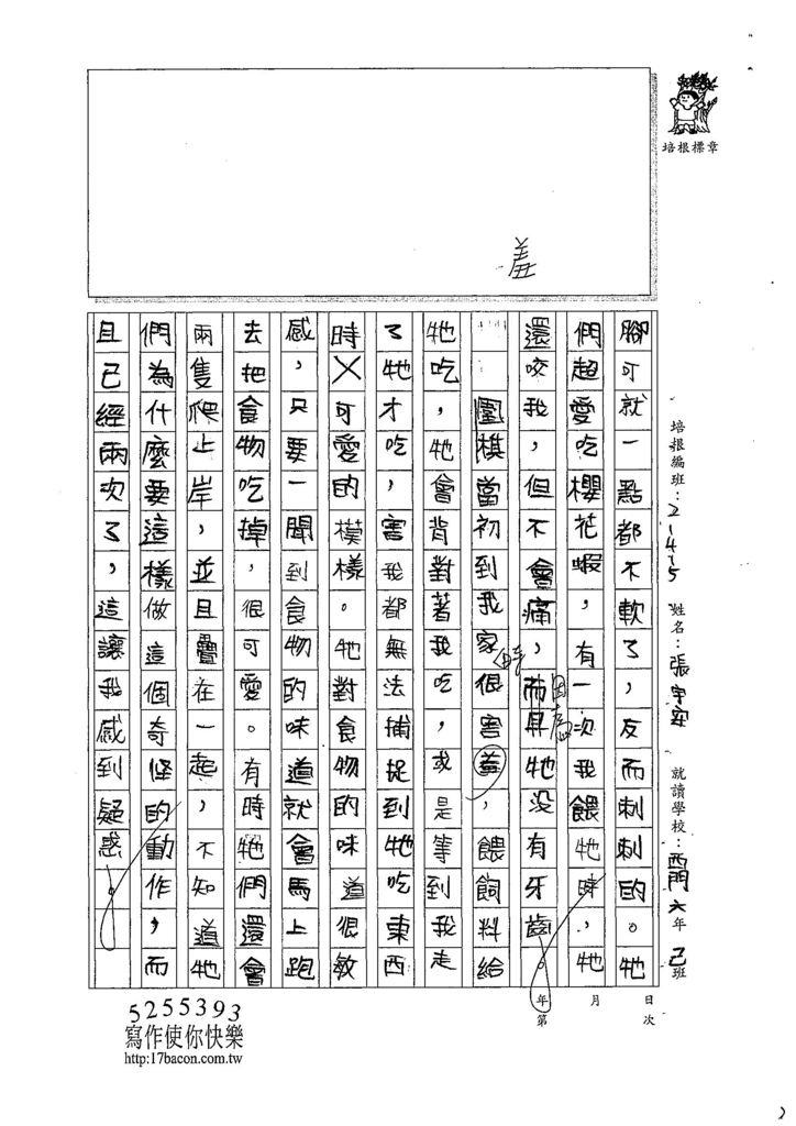 107W5105張宇安 (2).jpg