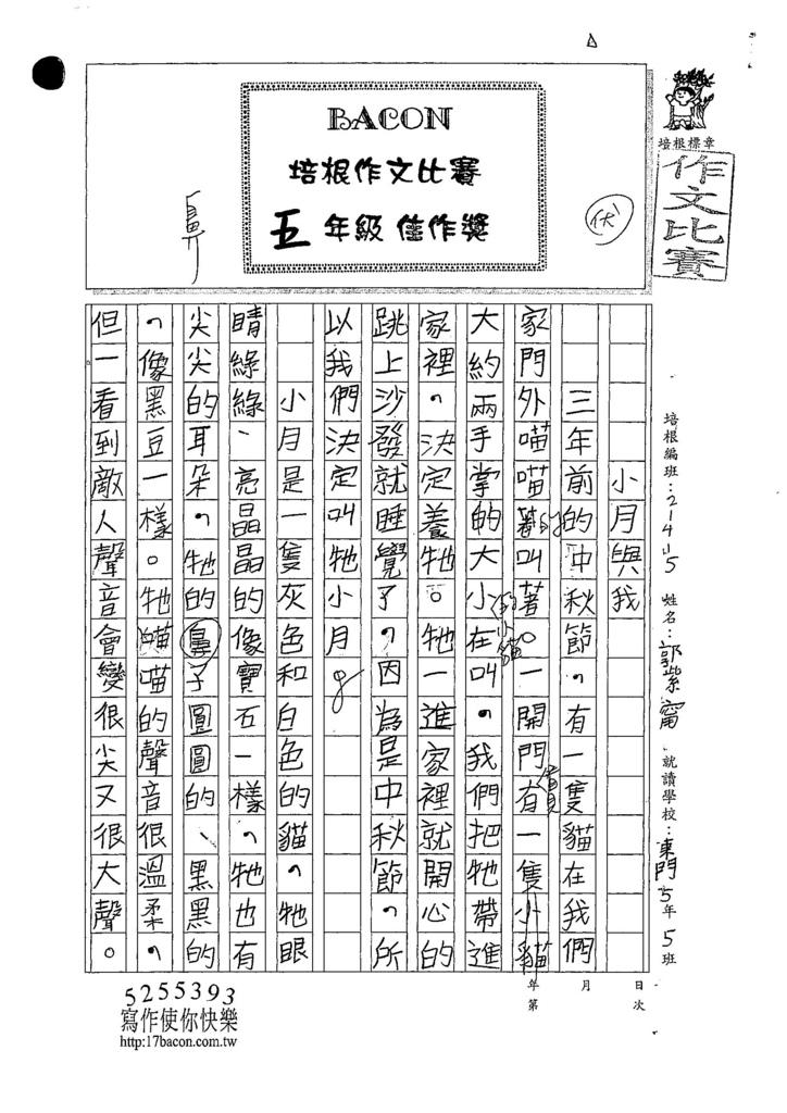 107W5105郭紫甯 (1).jpg
