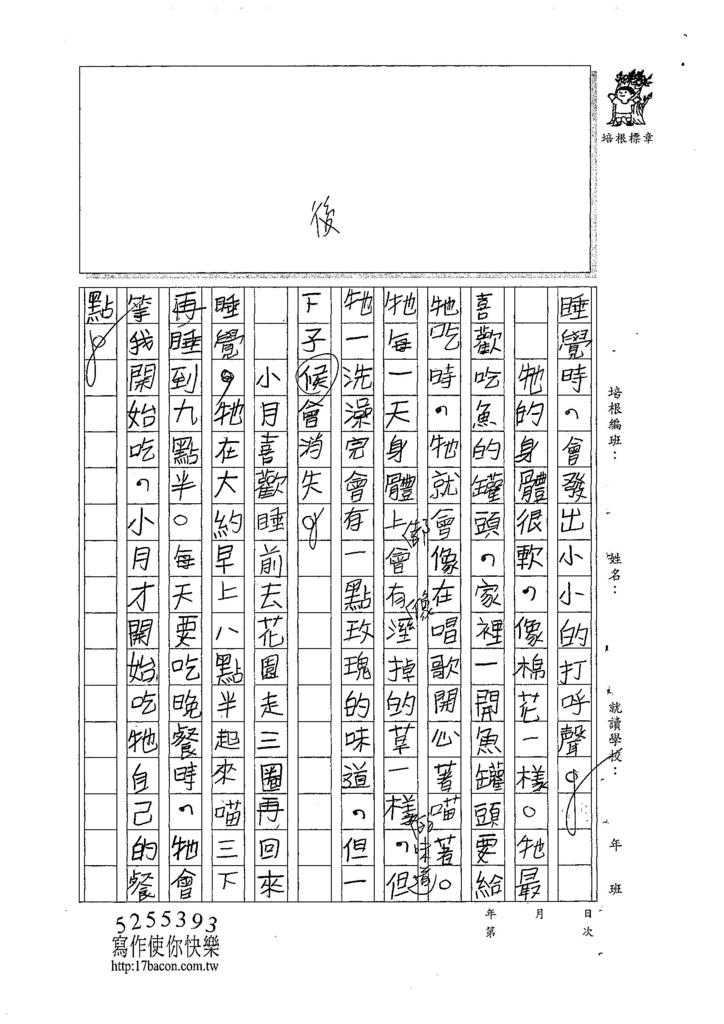 107W5105郭紫甯 (2).jpg