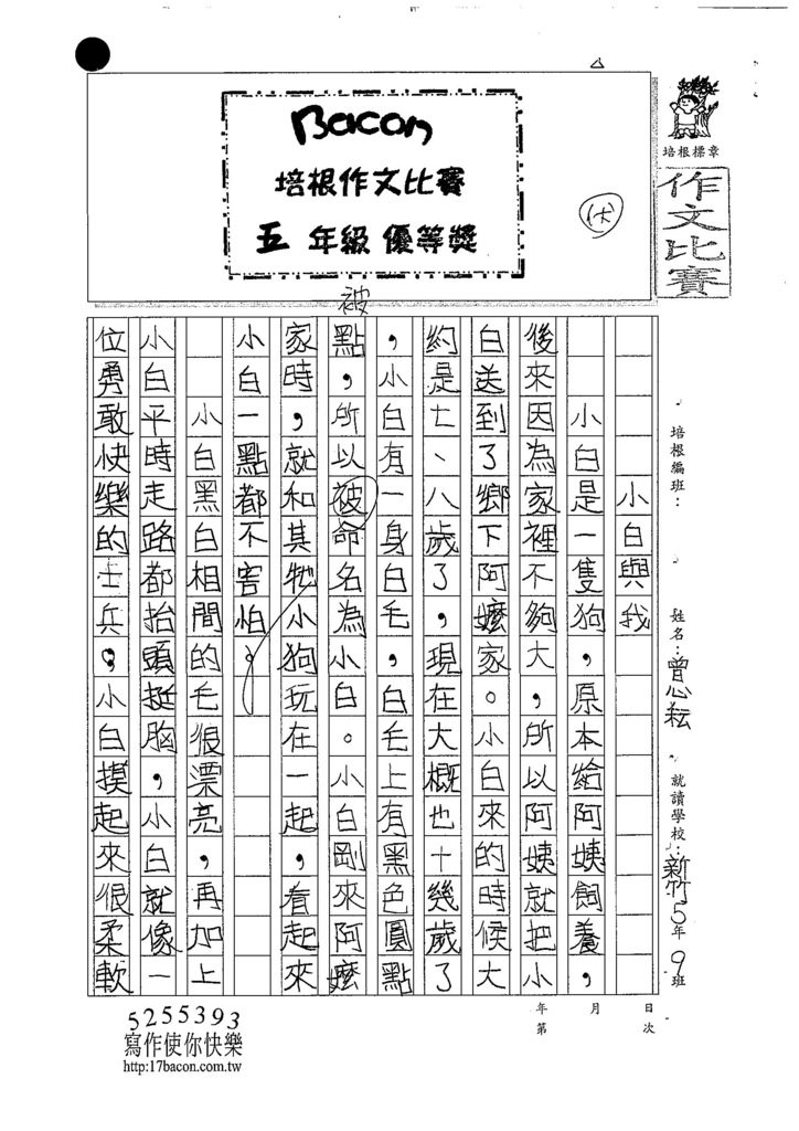 107W5105曾心耘 (1).jpg