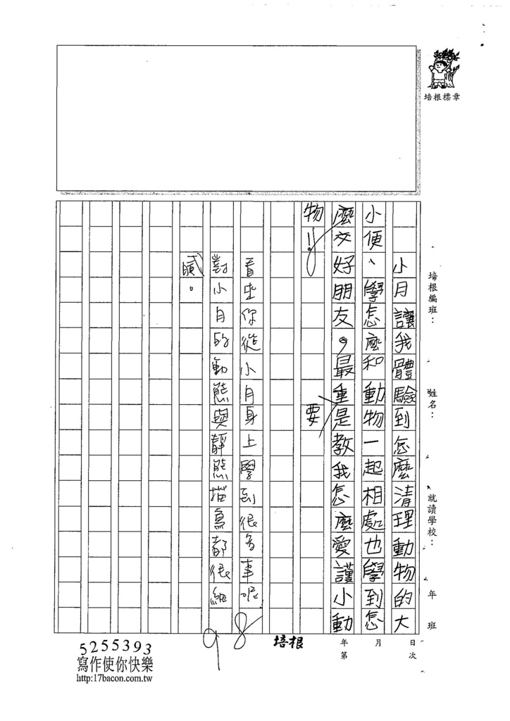 107W5105郭紫甯 (3).jpg