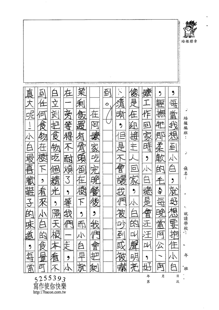 107W5105曾心耘 (2).jpg