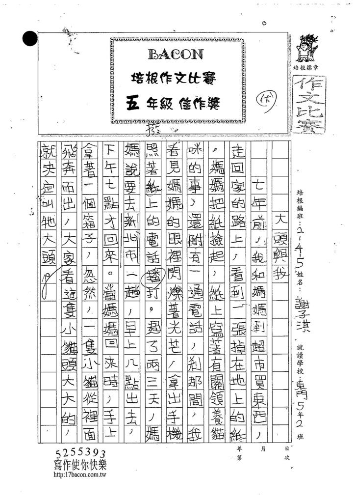 107W5105謝子淇 (1).jpg
