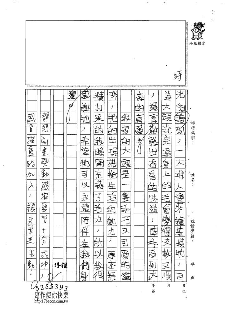 107W5105謝子淇 (3).jpg