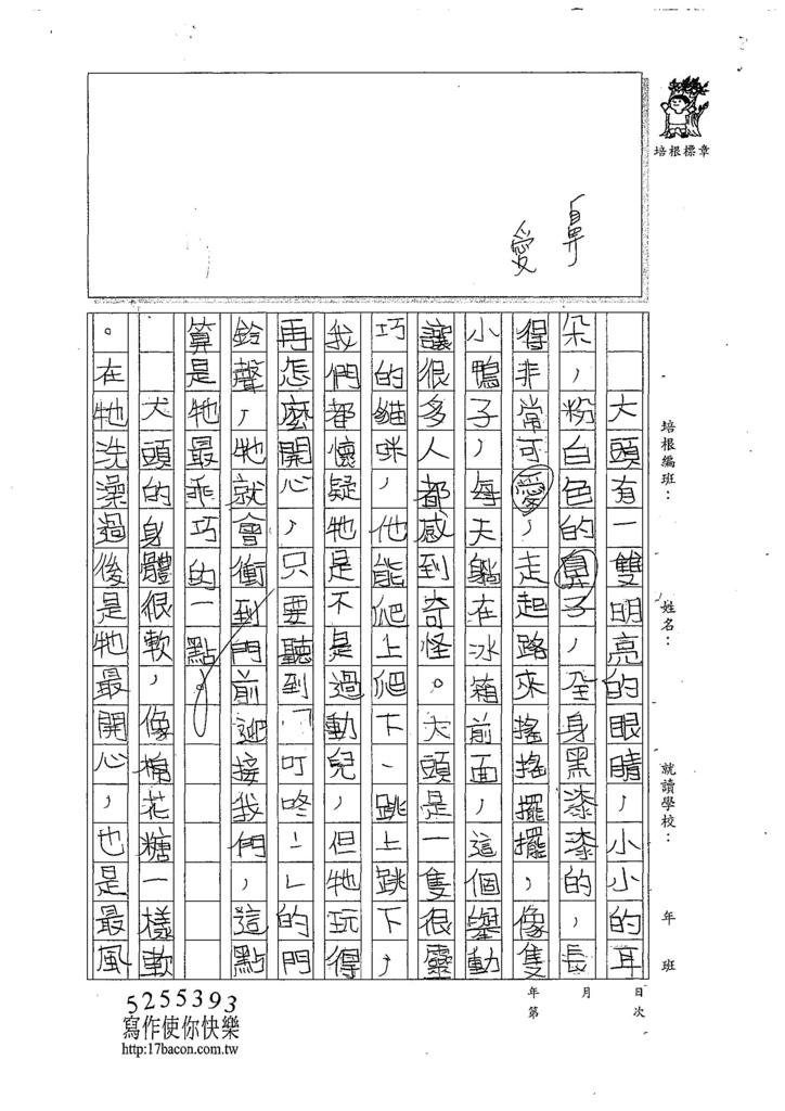 107W5105謝子淇 (2).jpg