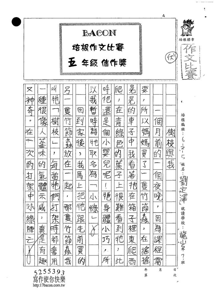 107W5105劉定澤 (1).jpg