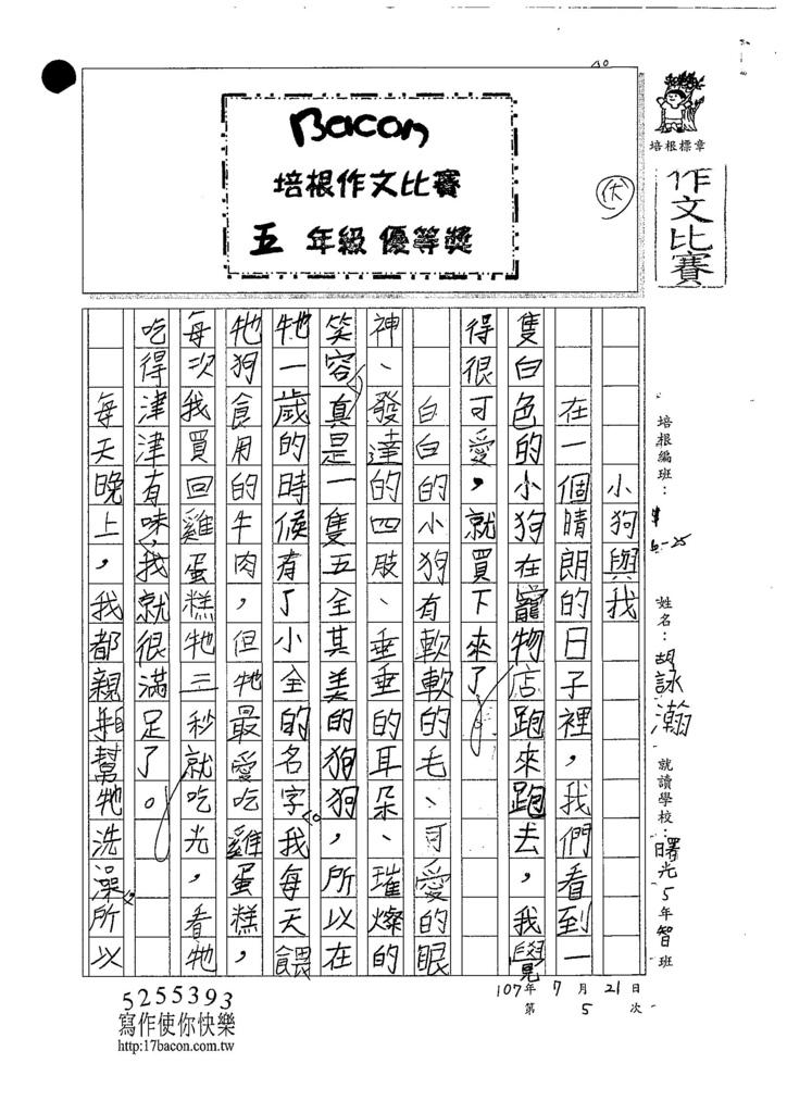 107W5105胡詠瀚 (1).jpg
