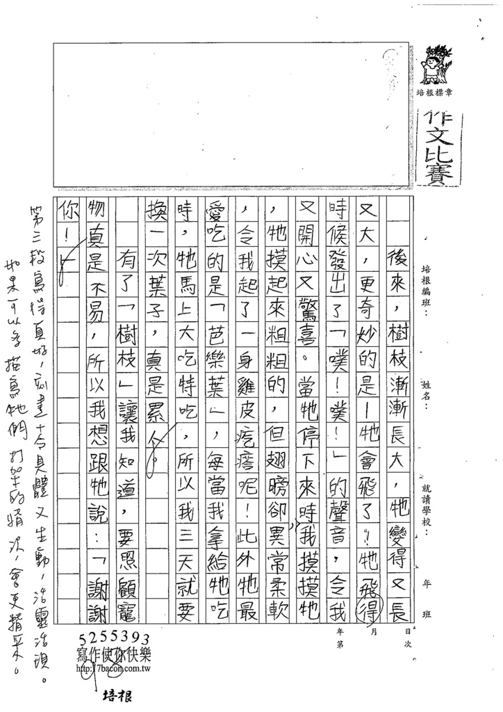 107W5105劉定澤 (2).jpg