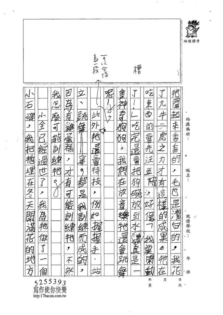 107W5105胡詠瀚 (2).jpg