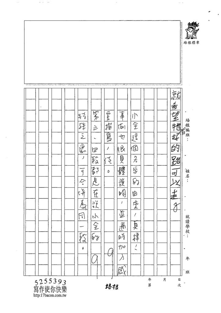 107W5105胡詠瀚 (3).jpg