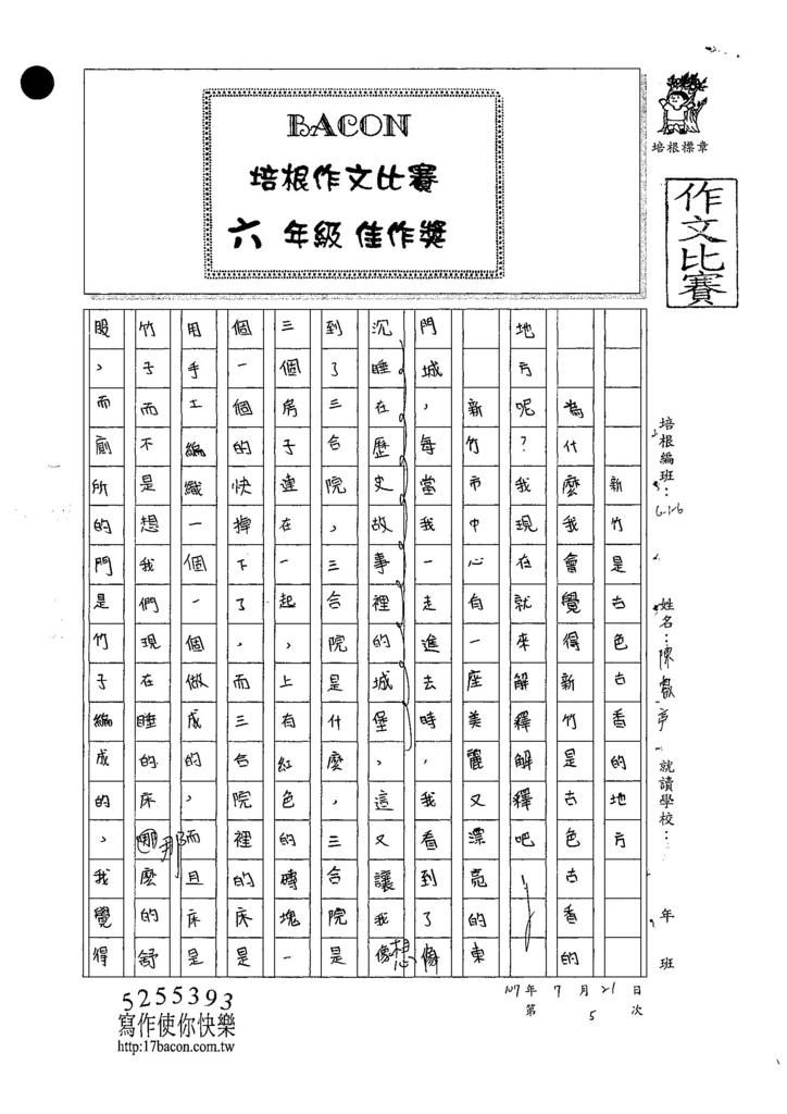 107W6105陳叡亭 (1).jpg