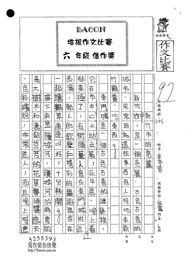 107W6105李亭蓉 (1).jpg