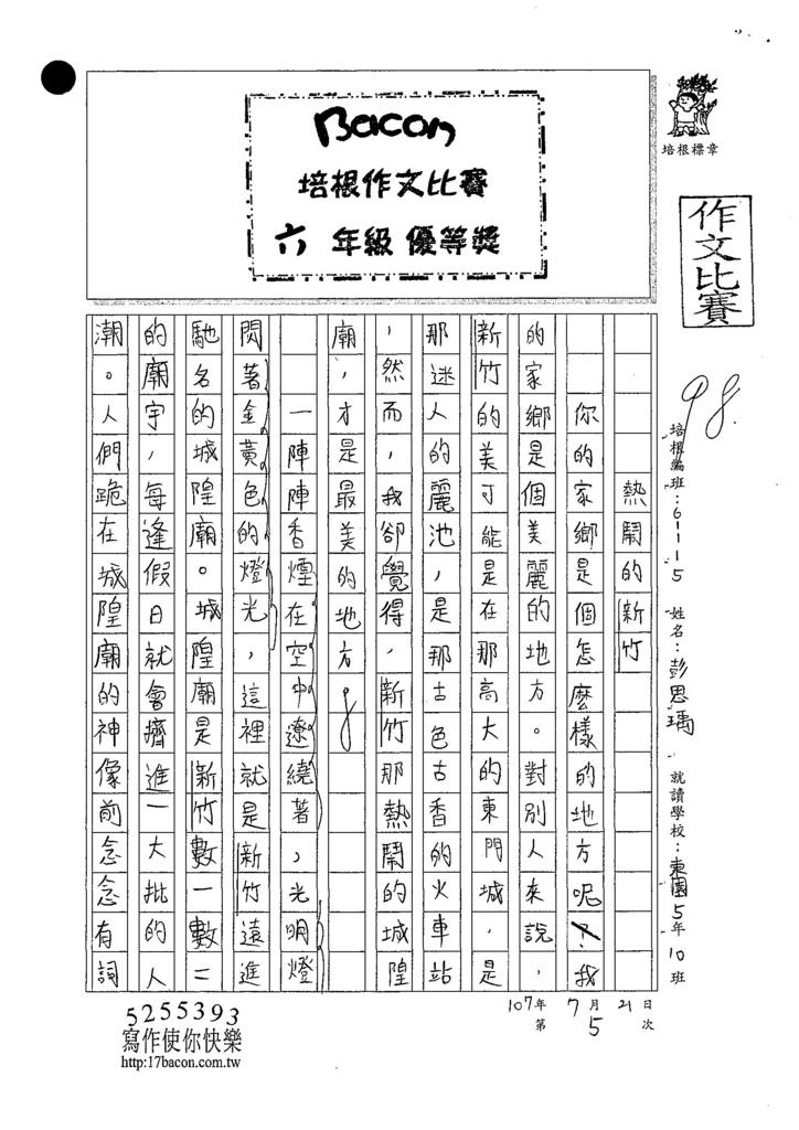 107W6105彭思瑀 (1).jpg