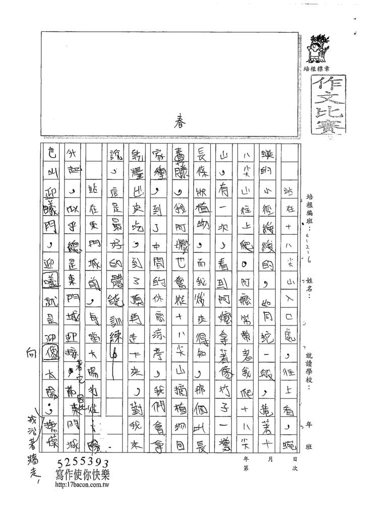 107W6105江振豪 (2).jpg