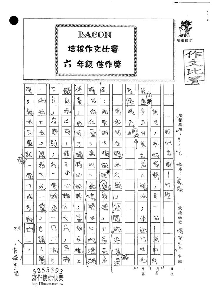 107W6105江振豪 (1).jpg