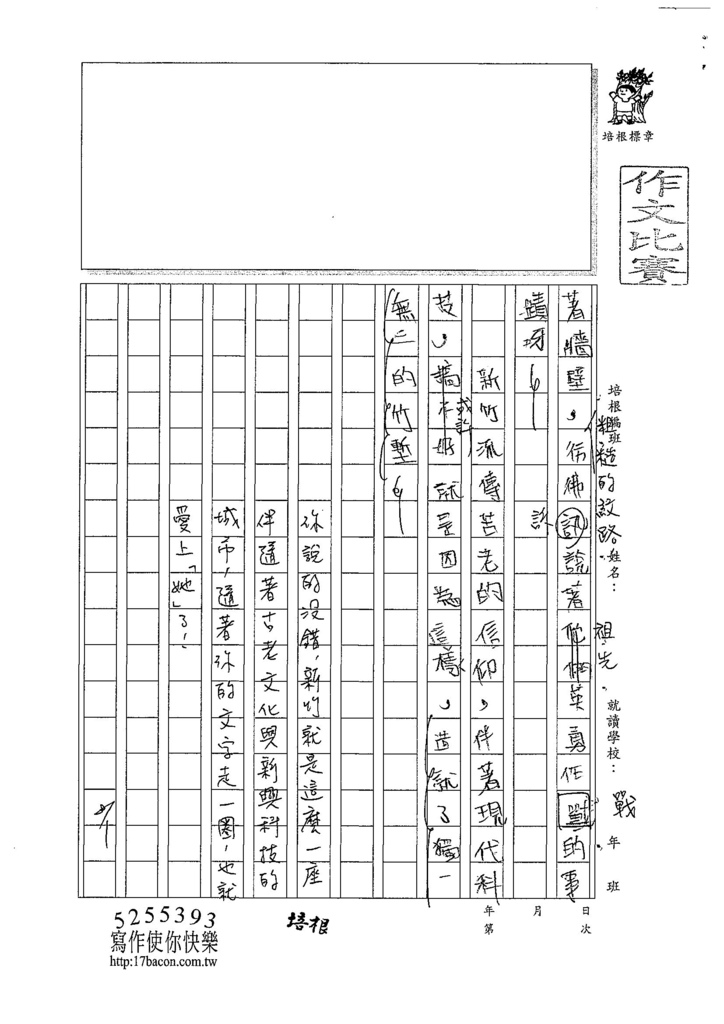 107W6105江振豪 (3).jpg