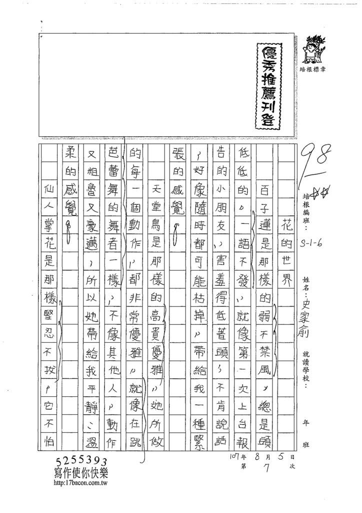 107W6107史家俞 (1).jpg