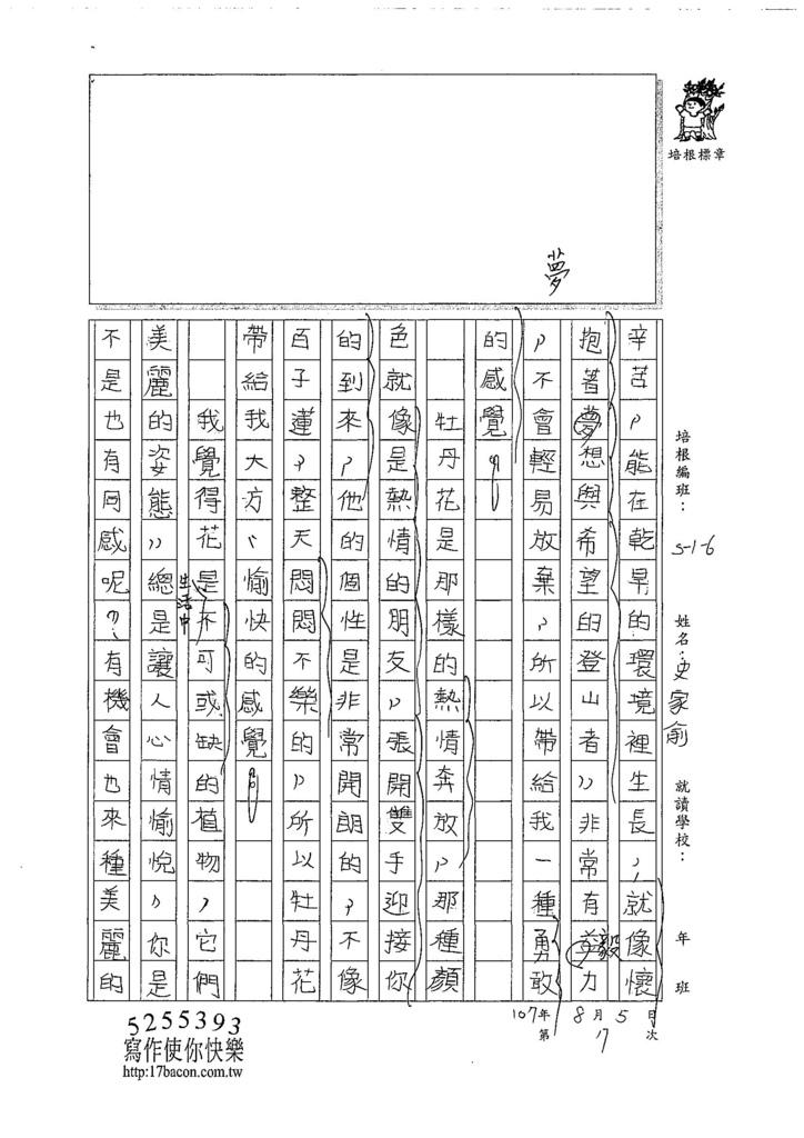 107W6107史家俞 (2).jpg
