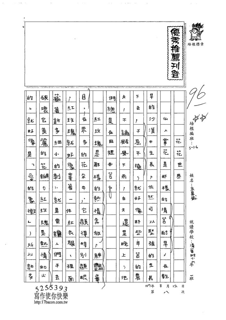 107W6107余昊威 (1).jpg