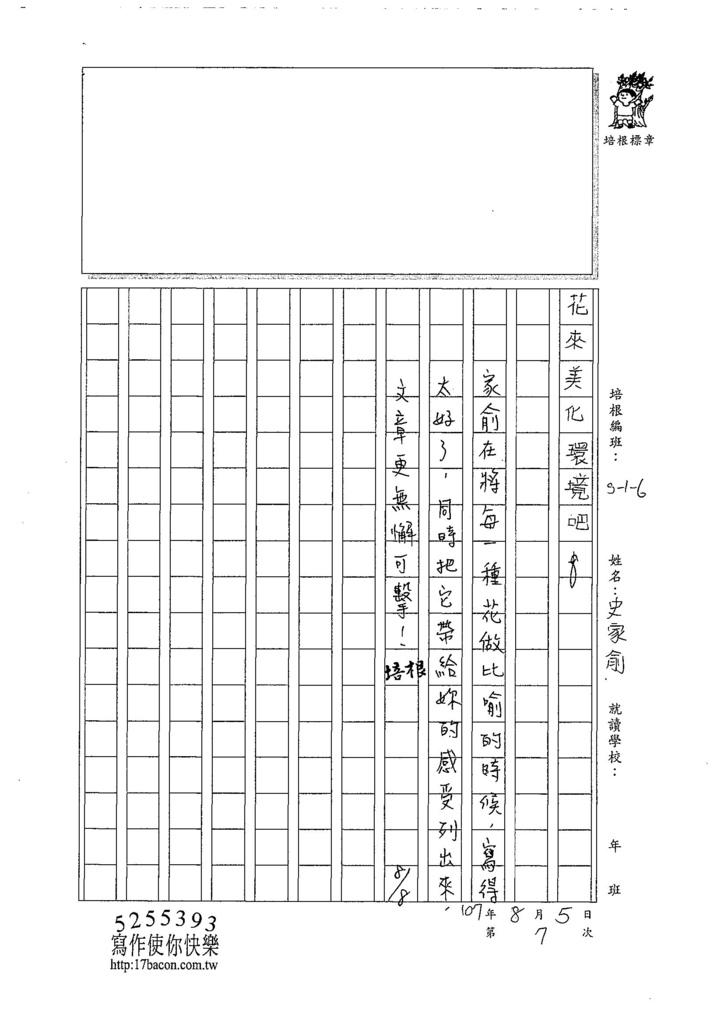 107W6107史家俞 (3).jpg